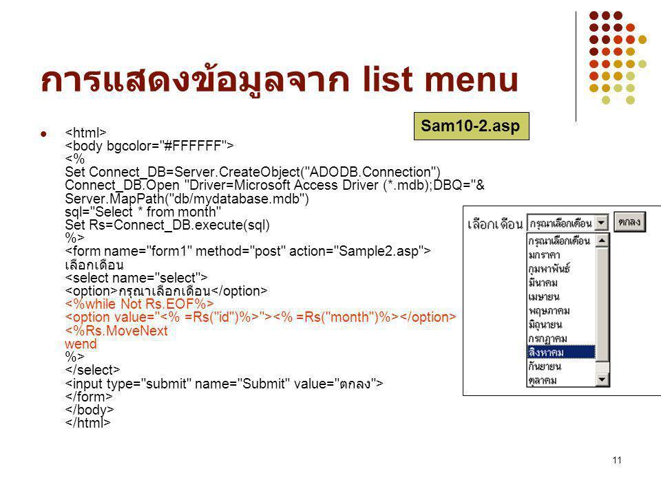 11 การแสดงข้อมูลจาก list menu เลือกเดือน กรุณาเลือกเดือน