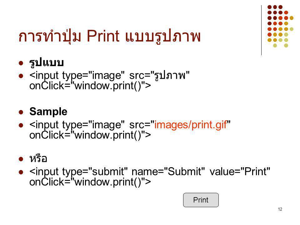 12 การทำปุ่ม Print แบบรูปภาพ รูปแบบ Sample หรือ Print