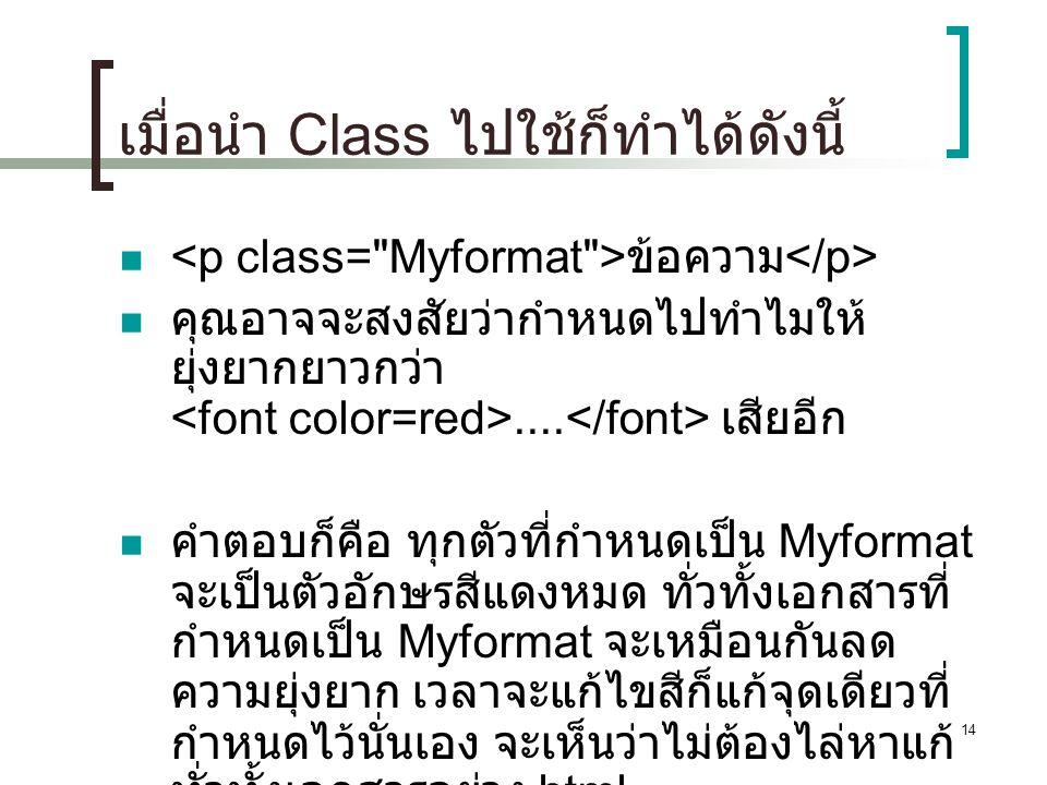 14 เมื่อนำ Class ไปใช้ก็ทำได้ดังนี้ ข้อความ คุณอาจจะสงสัยว่ากำหนดไปทำไมให้ ยุ่งยากยาวกว่า.... เสียอีก คำตอบก็คือ ทุกตัวที่กำหนดเป็น Myformat จะเป็นตัว