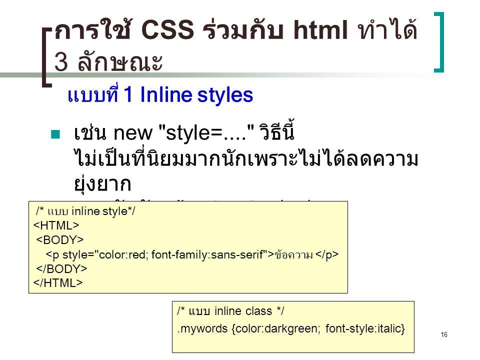 16 การใช้ CSS ร่วมกับ html ทำได้ 3 ลักษณะ เช่น new