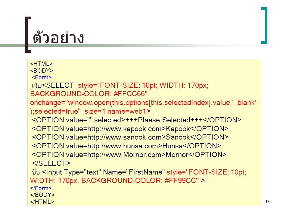 ตัวอย่าง 18 เว็บ +++Plaese Selected+++ Kapook Sanook Hunsa Mornor ชื่อ
