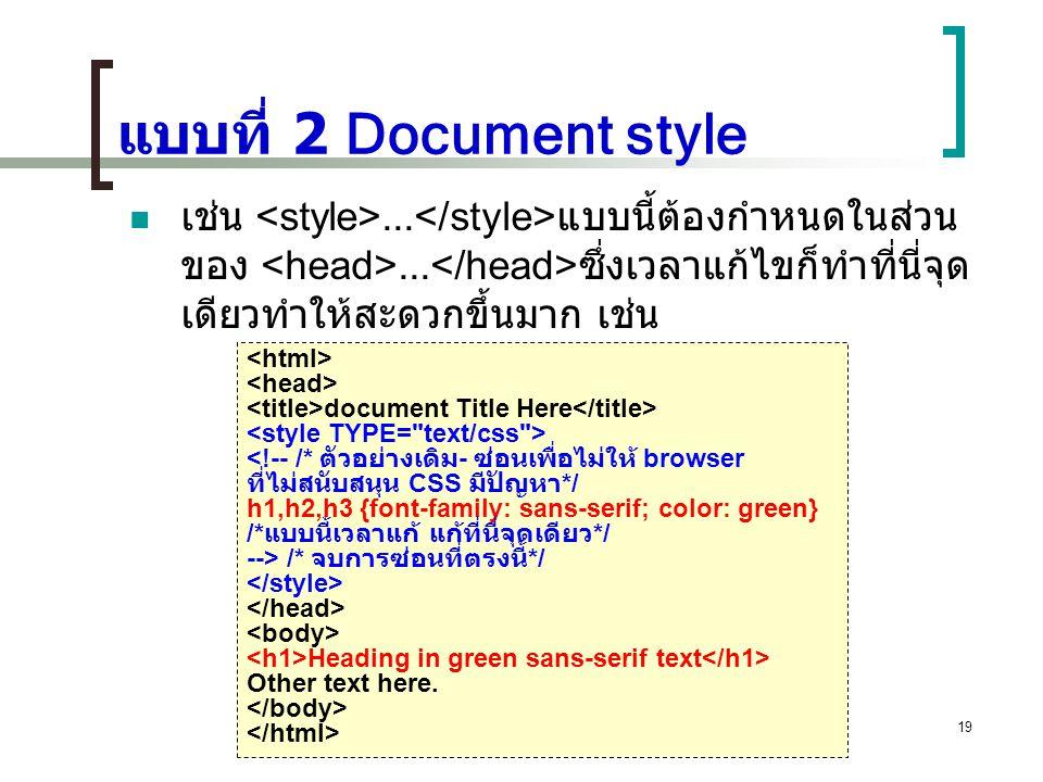 19 แบบที่ 2 Document style เช่น... แบบนี้ต้องกำหนดในส่วน ของ... ซึ่งเวลาแก้ไขก็ทำที่นี่จุด เดียวทำให้สะดวกขึ้นมาก เช่น document Title Here /* จบการซ่อ