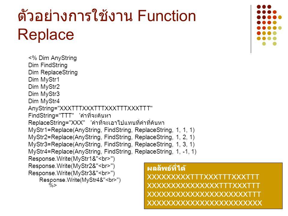12 ตัวอย่างการใช้งาน Function Replace <% Dim AnyString Dim FindString Dim ReplaceString Dim MyStr1 Dim MyStr2 Dim MyStr3 Dim MyStr4 AnyString=