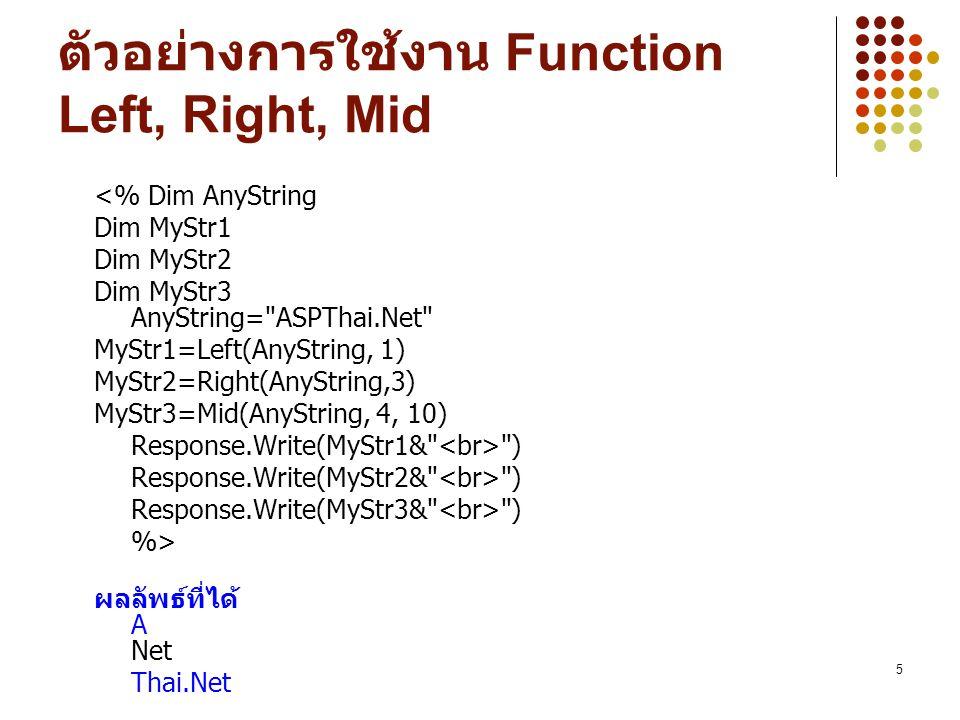 5 ตัวอย่างการใช้งาน Function Left, Right, Mid <% Dim AnyString Dim MyStr1 Dim MyStr2 Dim MyStr3 AnyString=