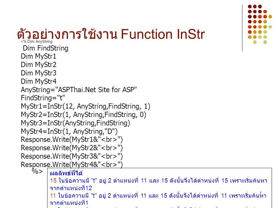 7 ตัวอย่างการใช้งาน Function InStr <% Dim AnyString Dim FindString Dim MyStr1 Dim MyStr2 Dim MyStr3 Dim MyStr4 AnyString=