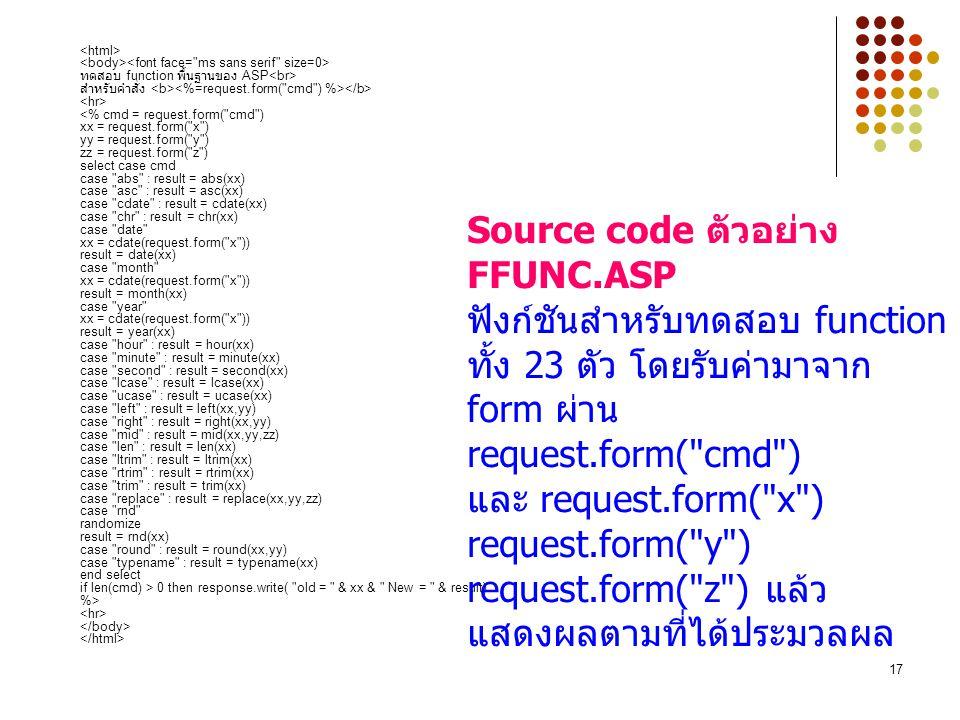 17 ทดสอบ function พื้นฐานของ ASP สำหรับคำสั่ง 0 then response.write(