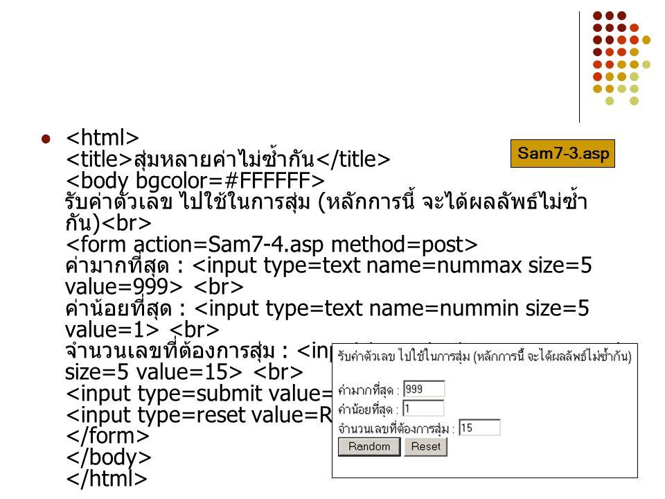 7 ผลลัพธ์จากการสุ่ม (Random result) ผลลัพธ์จากการสุ่ม (Random result) หลักการนี้ จะได้ผลลัพธ์ที่ไม่ซ้ำกัน ( nummax - nummin )) or (numamt = 0) then response.write( ค่าที่ระบุในเงื่อนไขผิดพลาด โปรดกลับไป ระบุใหม่ ) error = 1 else randomize dim arr(99999) i = 1 do while i ) next end if %> Sam7-4.asp