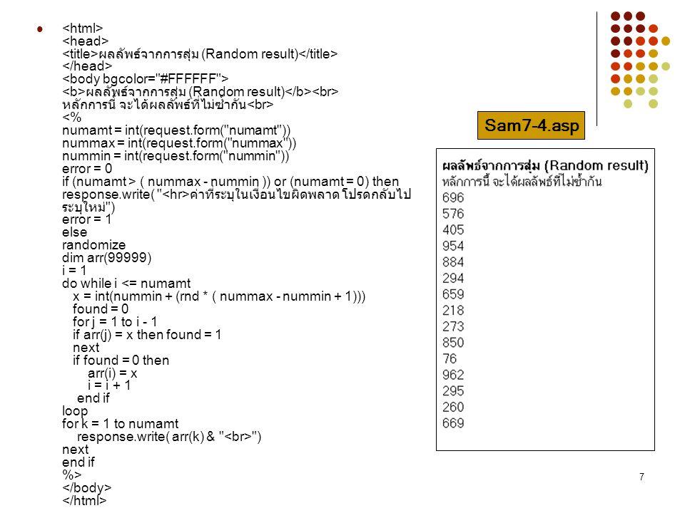 7 ผลลัพธ์จากการสุ่ม (Random result) ผลลัพธ์จากการสุ่ม (Random result) หลักการนี้ จะได้ผลลัพธ์ที่ไม่ซ้ำกัน ( nummax - nummin )) or (numamt = 0) then re