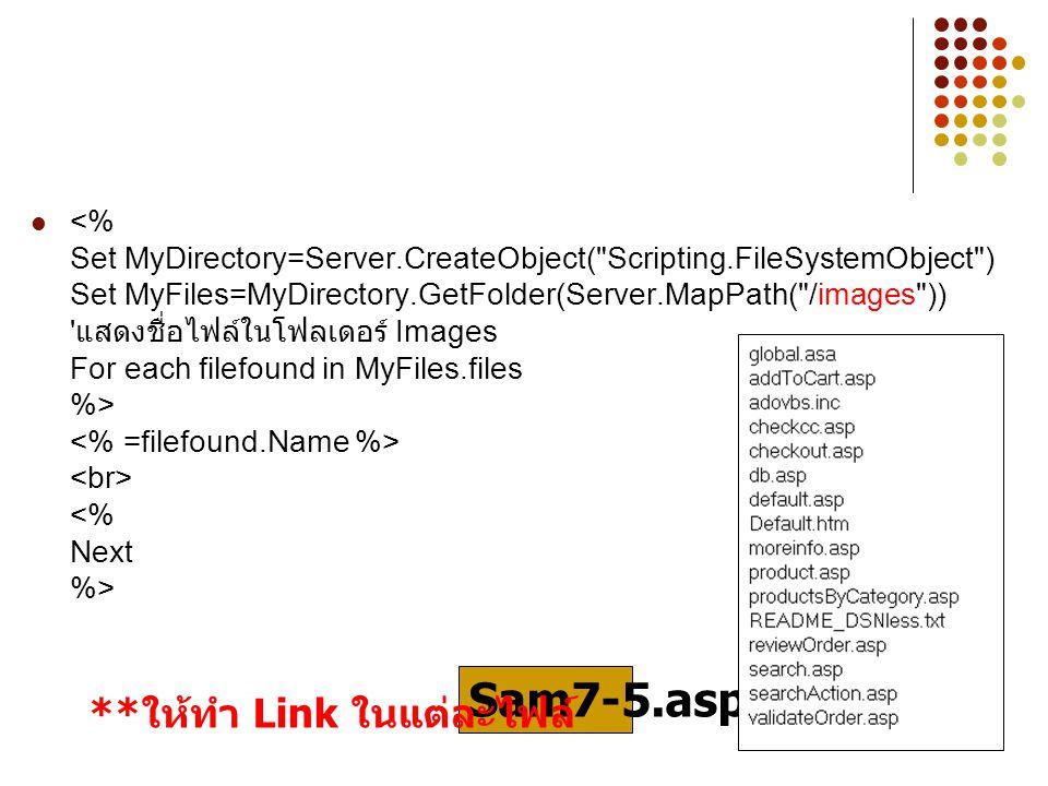 9 Sam7-5.asp ** ให้ทำ Link ในแต่ละไฟล์