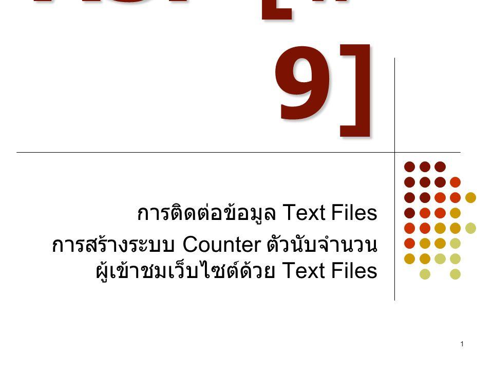 2 การใช้ ASP กับ Text File ออบเจ็กต์ File System ออบเจ็กต์ File System เป็นออบเจ็กที่ใช้ในการจัดการด้านไฟล์ เช่น การ เปิด / ปิดไฟล์ รวมทั้งการสร้างโฟลเดอร์ การเปลี่ยน ย้ายโฟลเดอร์ โดยเราจะต้องทำการศึกษาถึง คอมโพเนนต์ File Access
