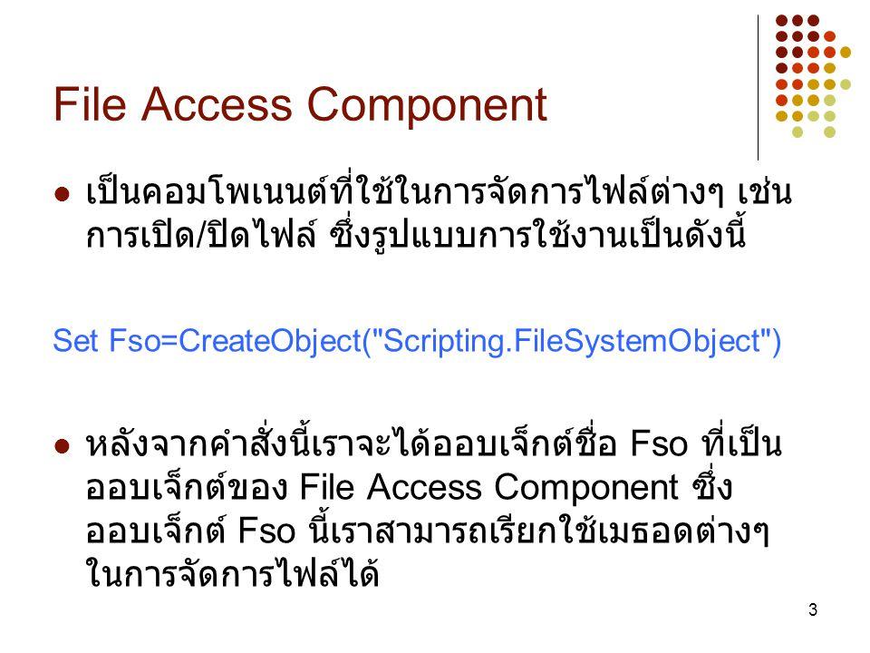 14 Counter ด้วย รูปภาพแบบที่ 2 <%Dim strFilePath Dim strObjFile Dim strObjStream Dim strTemp strFilePath = Server.MapPath( counter.txt ) กำหนดตำแหน่งของไฟล์ที่เก็บค่าตัวเลข Set strObjFile = CreateObject( Scripting.FileSystemObject ) สร้าง Object ที่ใช้กับ Text File Set strObjStream= strObjFile.OpenTextFile (strFilePath, 1) ทำการเปิดไฟล์ visitors.txt เพื่ออ่าน อย่างเดียว strTemp = strObjStream.ReadLine+1 ใช้เมดถอด Readline เพื่ออ่านค่าและ +เพิ่มไปอีก 1 strObjStream.Close ทำการปิดไฟล์ Set strObjStream = strObjFile.OpenTextFile (strFilePath, 2) ทำการเปิดไฟล์ visitors.txt เพื่อ เขียนอย่างเดียว strObjStream.WriteLine(strTemp) เขียนค่าที่อ่านได้จากคำสั่งด้านบนค่าของ strTemp ลงใน visitors.txt strObjStream.Close ทำการปิดไฟล์ %> ASPThai Free Source Counter ขณะนี้ เว็บเพจนี้เปิดอ่านแล้ว แสดง Counter แบบตัวเลข ---- ครั้ง แสดง Counter แบบรูปภาพ 5 หลัก.gif > หลักหมื่น.gif > หลักพัน.gif > หลักร้อย.gif > หลักสิบ.gif >ครั้ง หลักหน่วย Sam9-5.asp