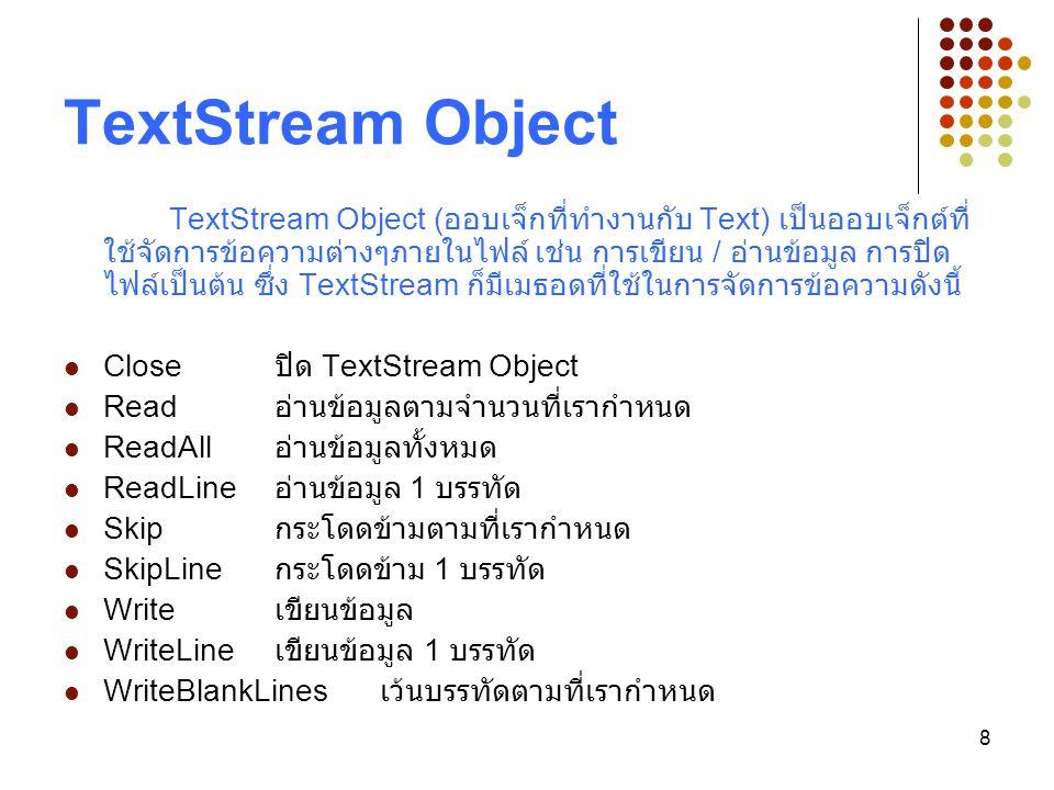 9 ตัวอย่าง ข้อมูลที่ต้องการเขียนลง text Name: เปิดไฟล์ sam9-3.asp แสดงข้อมูจากไฟล์ Sam9-2.asp