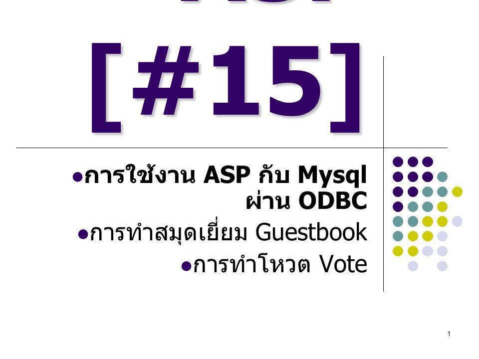 1 ASP [#15] การใช้งาน ASP กับ Mysql ผ่าน ODBC การทำสมุดเยี่ยม Guestbook การทำโหวต Vote