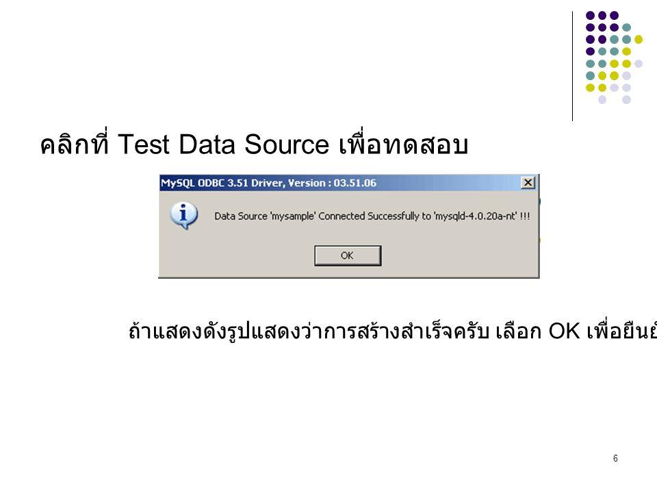 6 คลิกที่ Test Data Source เพื่อทดสอบ ถ้าแสดงดังรูปแสดงว่าการสร้างสำเร็จครับ เลือก OK เพื่อยืนยันการสร้าง