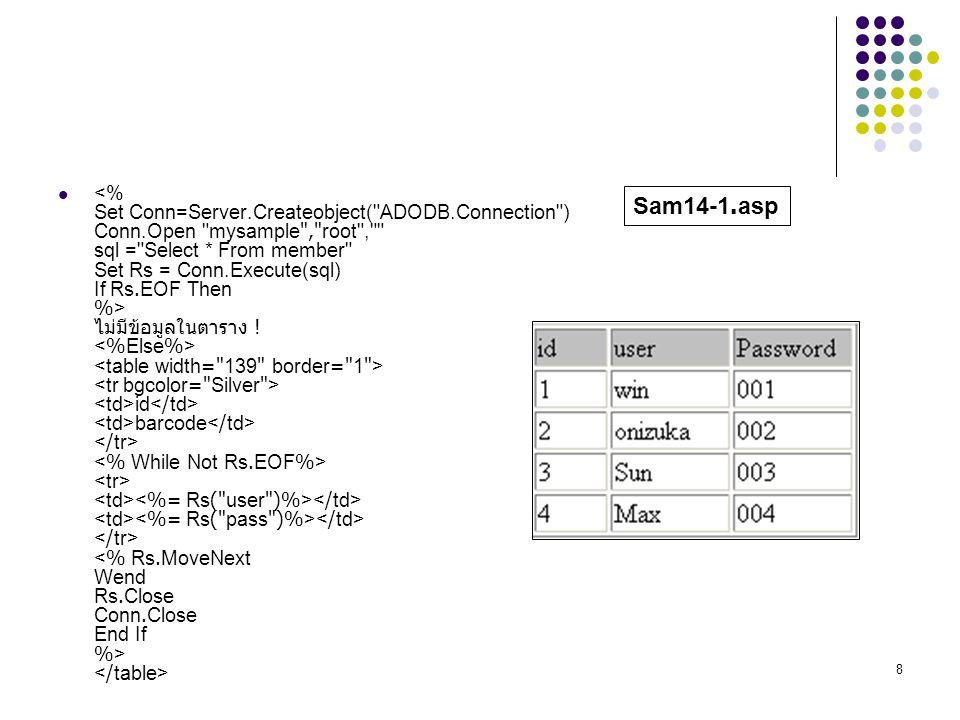 8 ไม่มีข้อมูลในตาราง ! id barcode Sam14-1.asp