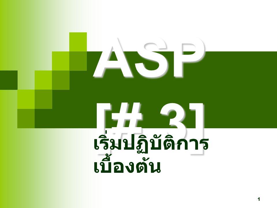 1 ASP [# 3] เริ่มปฏิบัติการ เบื้องต้น