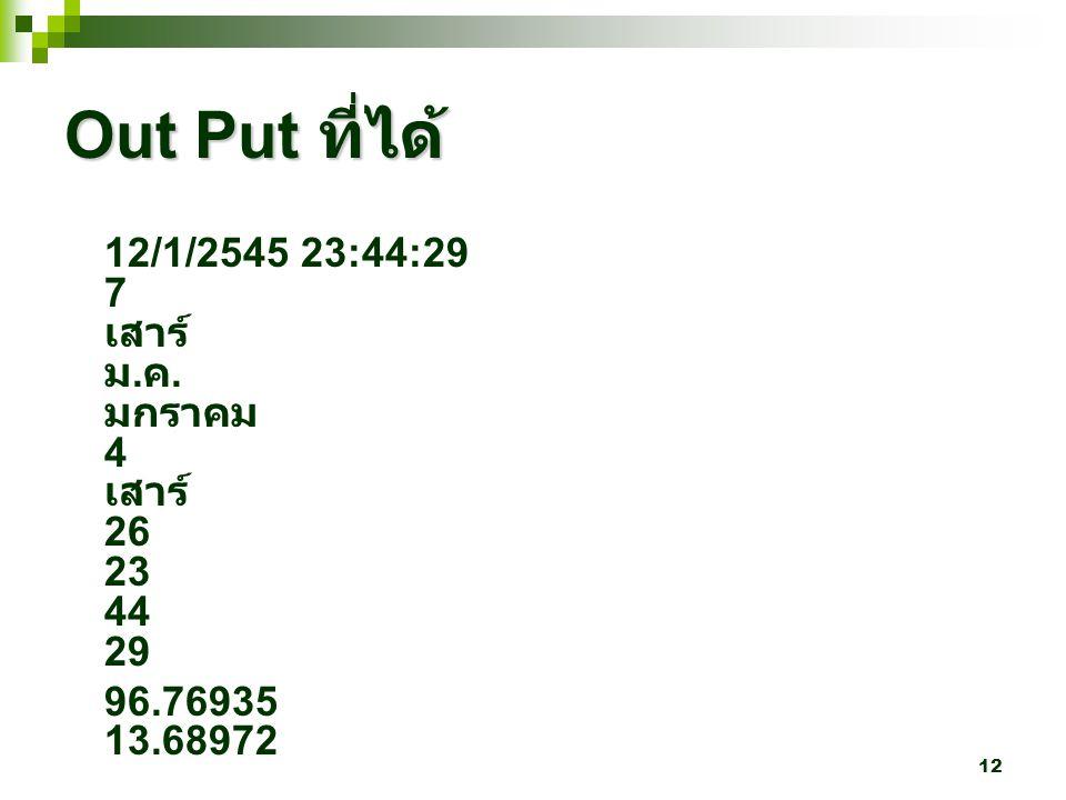 12 Out Put ที่ได้ 12/1/2545 23:44:29 7 เสาร์ ม. ค. มกราคม 4 เสาร์ 26 23 44 29 96.76935 13.68972