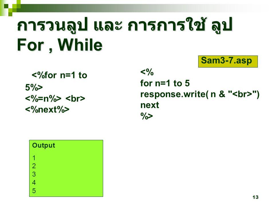13 การวนลูป และ การการใช้ ลูป For, While Output 1 2 3 4 5 ) next %> Sam3-7.asp