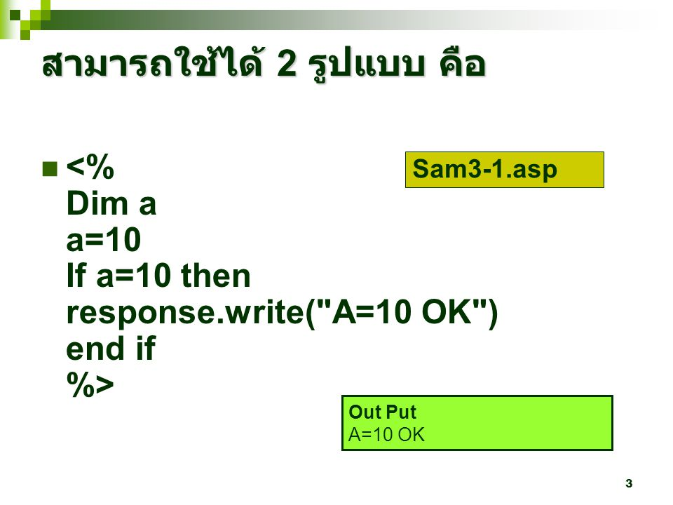 4 10 Not OK ) end if %> Sam3-2.asp Out Put A > 10 Not Ok