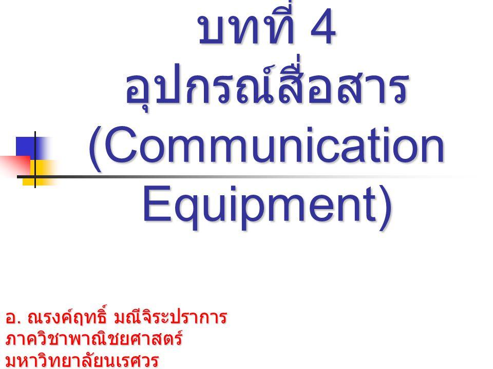 บทที่ 6 อุปกรณ์สื่อสาร 2 วัตถุประสงค์ (Objective)  สามารถจำแนกได้ว่าอุปกรณ์สื่อสารใดใช้ กับระบบเครือข่ายวงกว้างหรือใช้กับระบบ เครือข่ายท้องถิ่น  อธิบายคุณสมบัติและการทำงานของ อุปกรณ์สื่อสารระบบเครือข่าย วงกว้างแต่ละชนิดได้  ทราบบทบาทของมัลติเพล็กเซอร์ในการ ถ่ายทอดข้อมูล และอธิบายความแตกต่าง ของมัลติเพล็กเซอร์แบบต่างๆได้  อธิบายคุณสมบัติและการทำงานของ อุปกรณ์สื่อสารระบบเครือข่ายท้องถิ่นแต่ ละชนิดได้  อธิบายระบบการต่อเชื่อมระบบผ่านโมเด็ม ได้