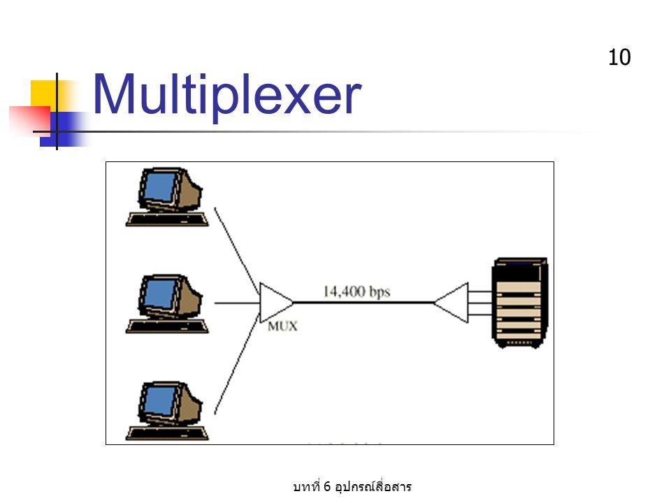 บทที่ 6 อุปกรณ์สื่อสาร 10 Multiplexer