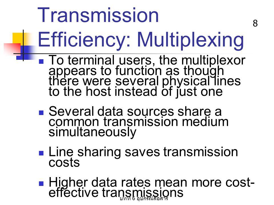 บทที่ 6 อุปกรณ์สื่อสาร 8 Transmission Efficiency: Multiplexing To terminal users, the multiplexor appears to function as though there were several phy