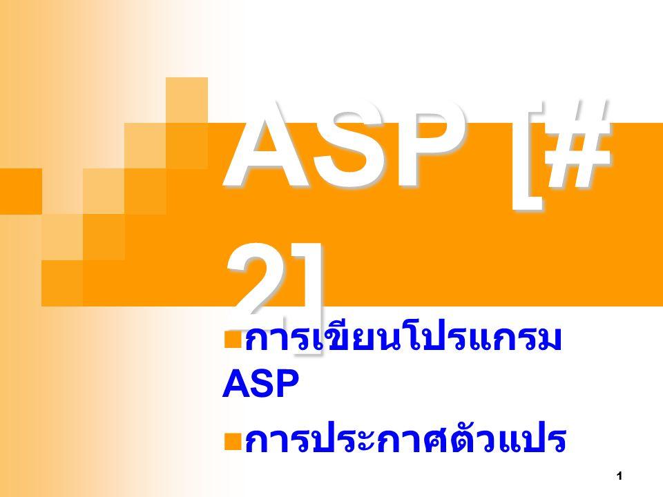 1 ASP [# 2] การเขียนโปรแกรม ASP การประกาศตัวแปร