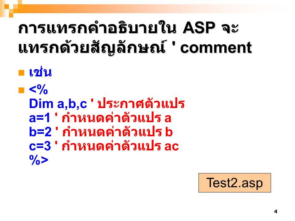 4 การแทรกคำอธิบายใน ASP จะ แทรกด้วยสัญลักษณ์ ' comment เช่น Test2.asp