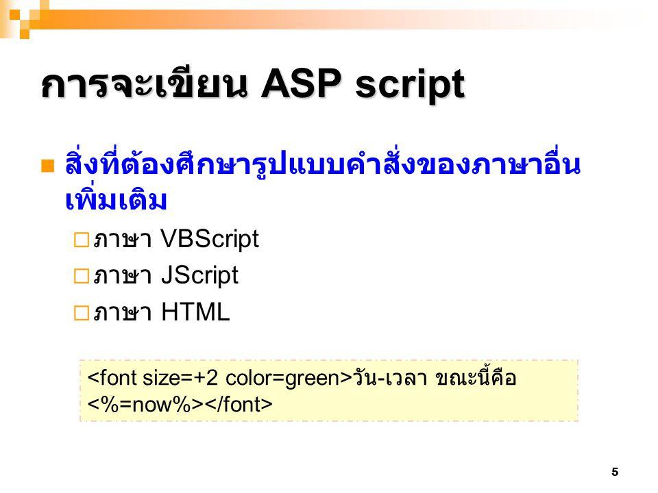 5 การจะเขียน ASP script สิ่งที่ต้องศึกษารูปแบบคำสั่งของภาษาอื่น เพิ่มเติม  ภาษา VBScript  ภาษา JScript  ภาษา HTML วัน - เวลา ขณะนี้คือ
