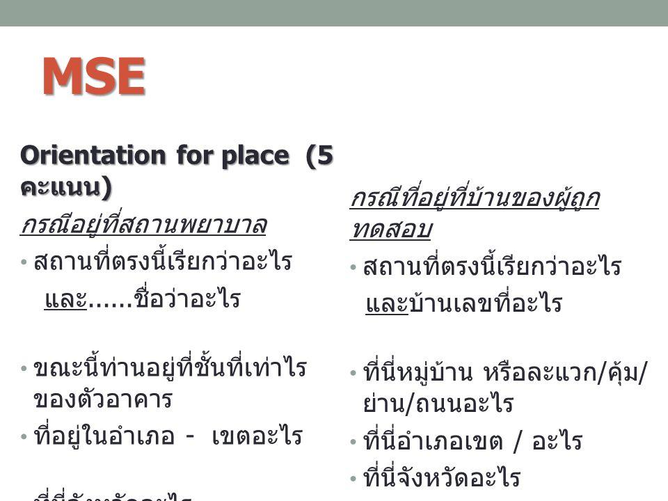 MSE Orientation for place (5 คะแนน ) กรณีอยู่ที่สถานพยาบาล สถานที่ตรงนี้เรียกว่าอะไร และ...... ชื่อว่าอะไร ขณะนี้ท่านอยู่ที่ชั้นที่เท่าไร ของตัวอาคาร