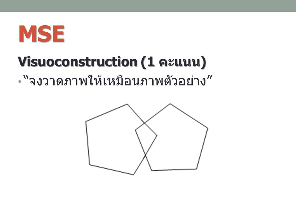 """MSE Visuoconstruction (1 คะแนน ) """" จงวาดภาพให้เหมือนภาพตัวอย่าง """""""