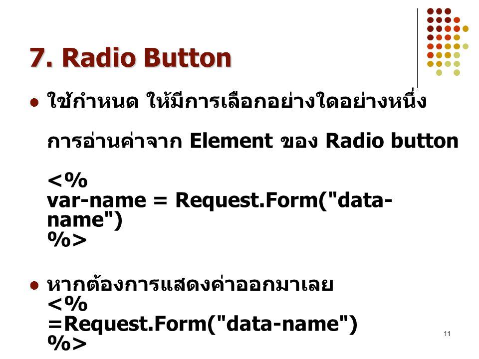 11 7. Radio Button ใช้กำหนด ให้มีการเลือกอย่างใดอย่างหนึ่ง การอ่านค่าจาก Element ของ Radio button หากต้องการแสดงค่าออกมาเลย
