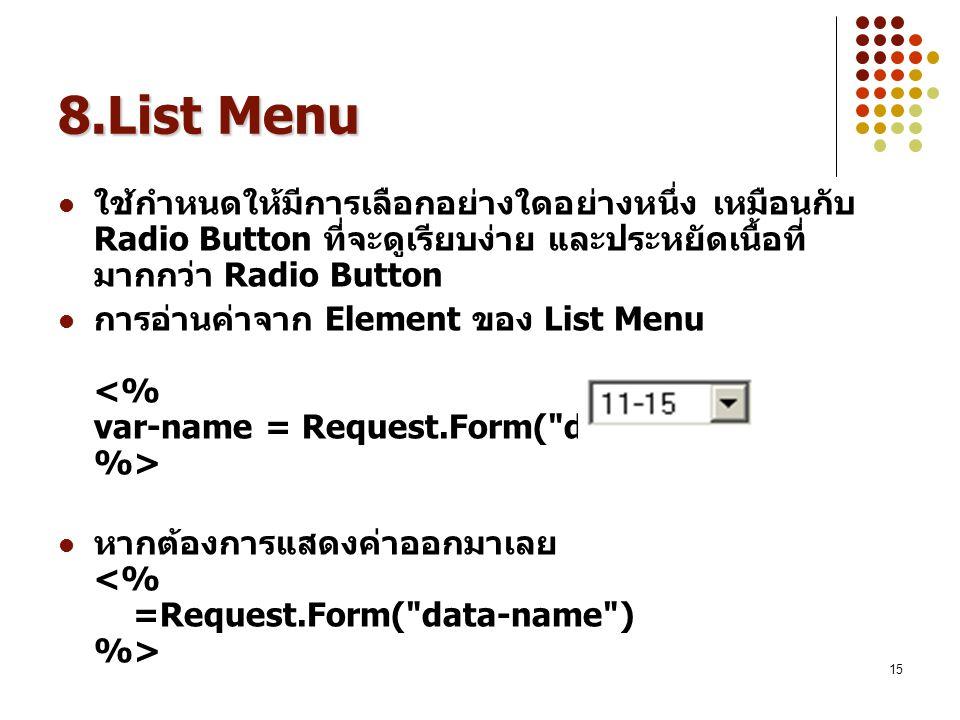 15 8.List Menu ใช้กำหนดให้มีการเลือกอย่างใดอย่างหนึ่ง เหมือนกับ Radio Button ที่จะดูเรียบง่าย และประหยัดเนื้อที่ มากกว่า Radio Button การอ่านค่าจาก El