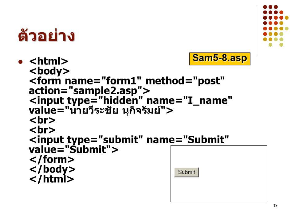 19 ตัวอย่าง Sam5-8.asp