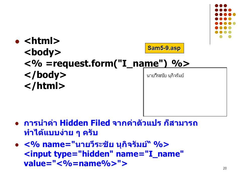 20 การนำค่า Hidden Filed จากค่าตัวแปร ก็สามารถ ทำได้แบบง่าย ๆ ครับ