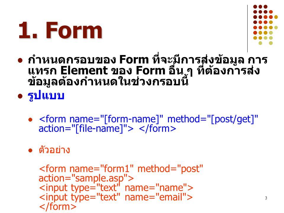 3 1. Form กำหนดกรอบของ Form ที่จะมีการส่งข้อมูล การ แทรก Element ของ Form อื่น ๆ ที่ต้องการส่ง ข้อมูลต้องกำหนดในช่วงกรอบนี้ รูปแบบ ตัวอย่าง