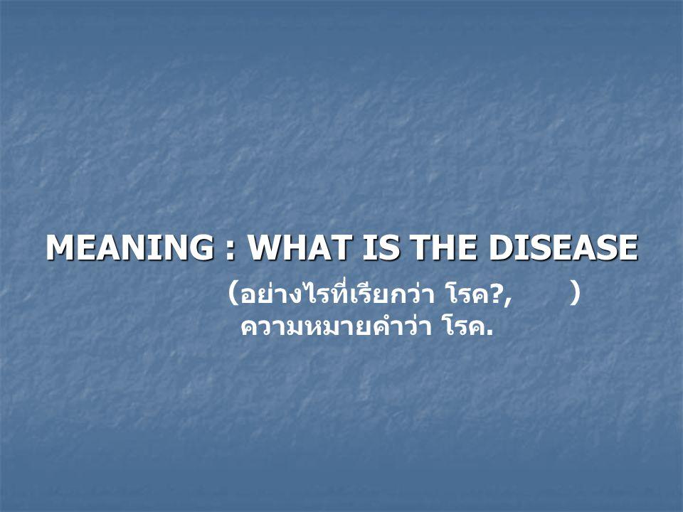 MEANING : WHAT IS THE DISEASE อย่างไรที่เรียกว่า โรค ?, ความหมายคำว่า โรค. ()