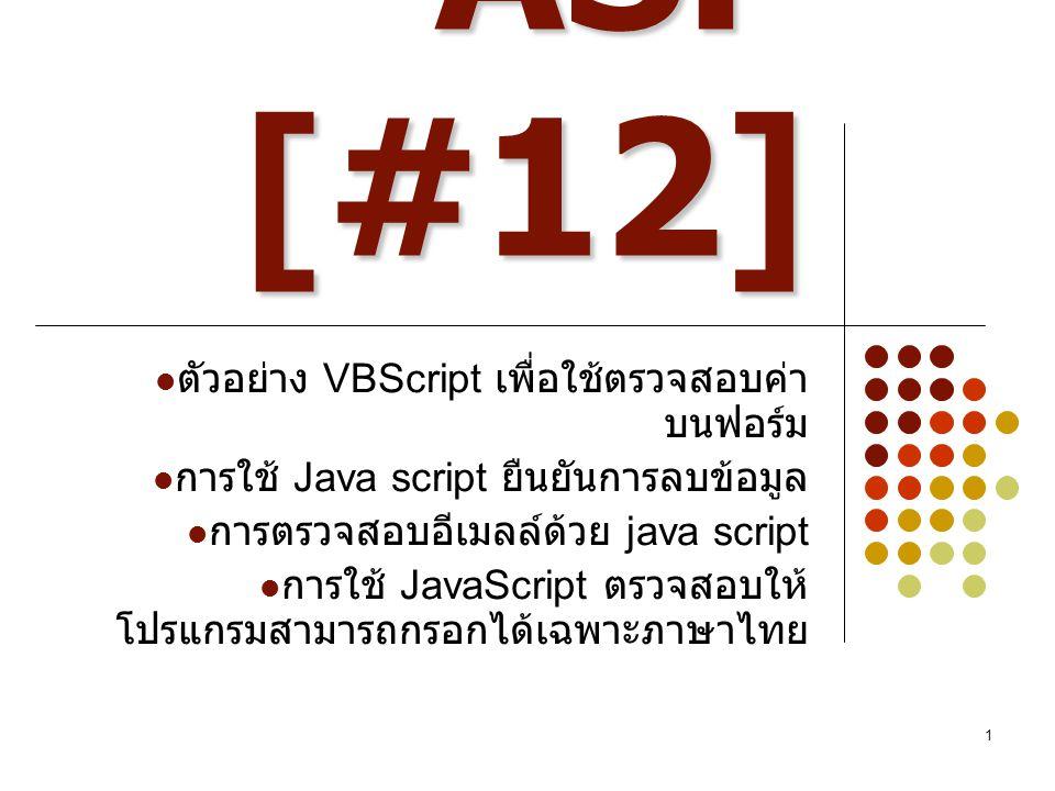 12 การใช้ JavaScript ตรวจสอบให้ โปรแกรมสามารถกรอกได้เฉพาะ ภาษาไทย function check_thai(ch){ var len, digit; if(ch == ){ len=0; }else{ len = ch.length; } for(var i=0 ; i = a && digit = 0 && digit = A && digit <= Z ))){ ; }else{ return false; } } return true; } Sam12-5.ASP