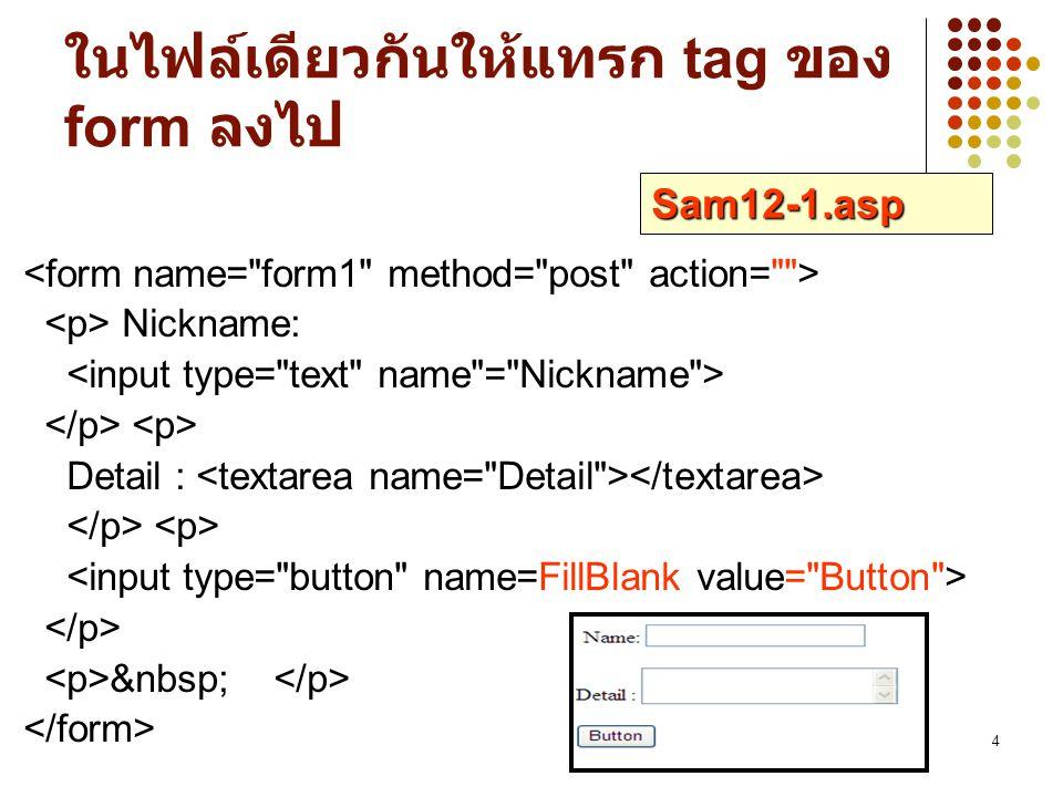 5 แบบฝึกหัด 5 พฤษภาคม เดือน :: ชื่อเดือน ไทย :: SUBMIT เมื่อเลือกรายการเดือนที่เป็นตัวเลขแล้วแล้ว ให้แสดงเดือนไทยในช่องด้านล่าง..