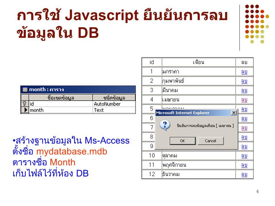 6 การใช้ Javascript ยืนยันการลบ ข้อมูลใน DB สร้างฐานข้อมูลใน Ms-Access ตั้งชื่อ mydatabase.mdb ตารางชื่อ Month เก็บไฟล์ไว้ที่ห้อง DB