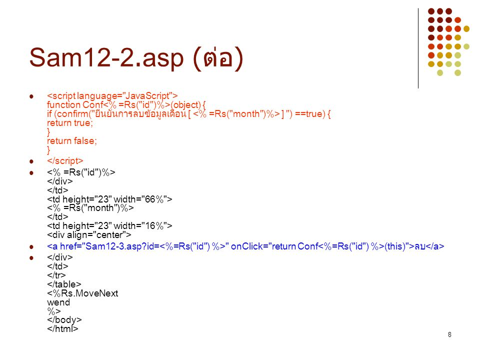8 Sam12-2.asp ( ต่อ ) function Conf (object) { if (confirm(