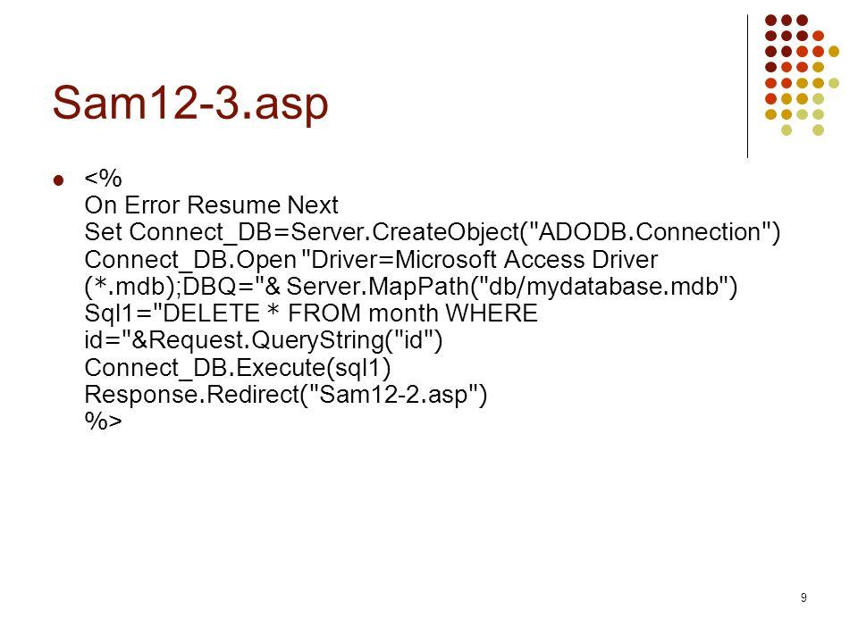 10 การตรวจสอบอีเมลล์ด้วย java script Sam12-4.ASP