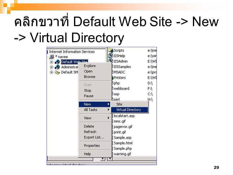 29 คลิกขวาที่ Default Web Site -> New -> Virtual Directory