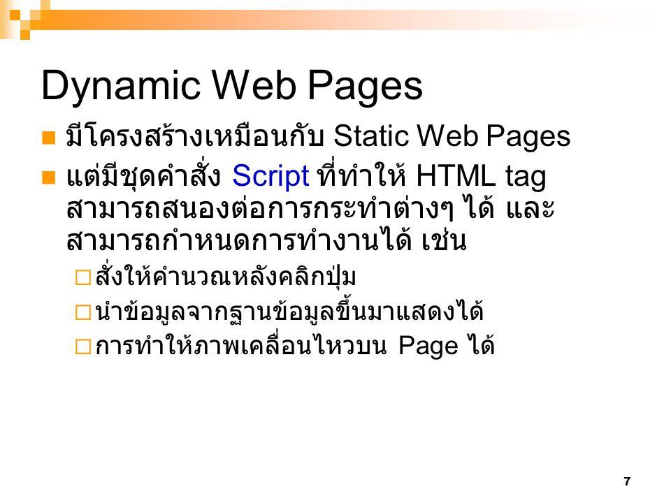 8 Script เว็บเพจที่กำหนดการกระทำต่างๆเพื่อสามารถรองรับ สถานการณ์ ที่ความว่าจะเกิดขึ้นได้ทันที Client-Side Script  จะถูกแปล Script โดย Browser เช่น VBScript, JavaScript Server-Side Script  จะถูกแปลและประมวลผลโดย Web Server เช่น ASP, PHP,JSP