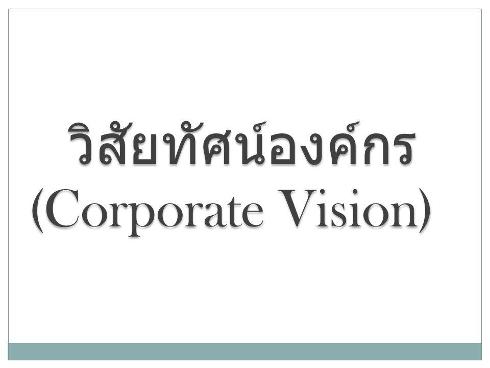 วิสัยทัศน์องค์กร (Corporate Vision) วิสัยทัศน์องค์กร (Corporate Vision)