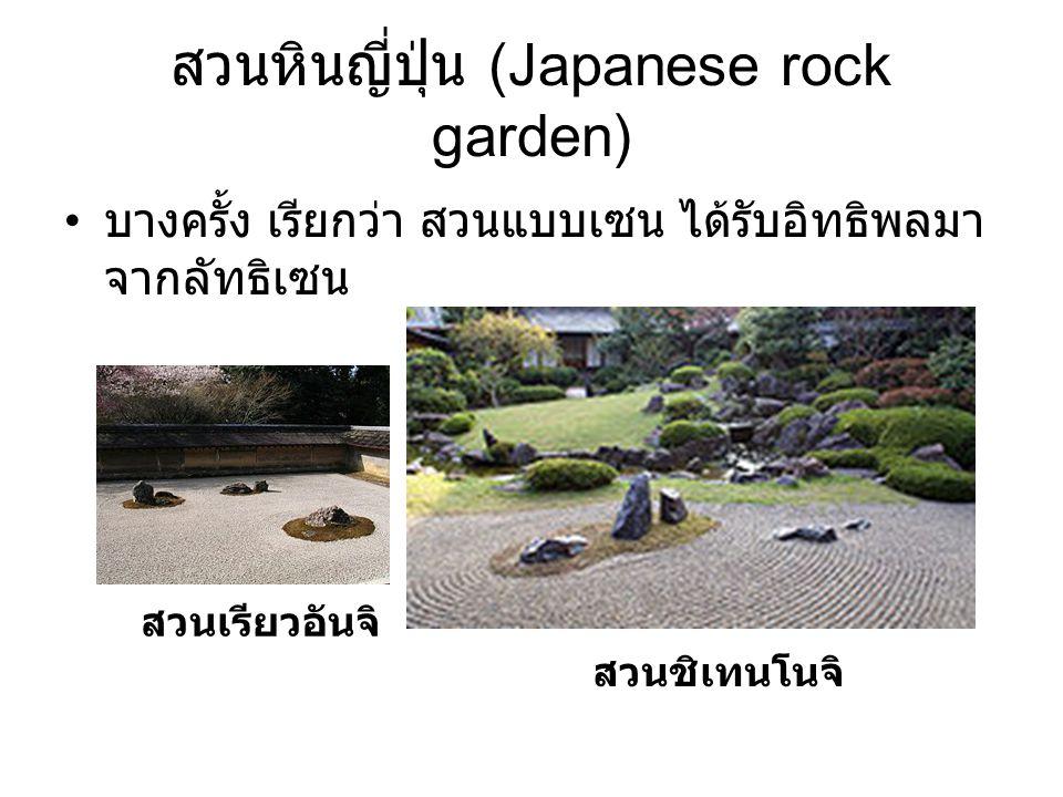 สวนหินญี่ปุ่น (Japanese rock garden) บางครั้ง เรียกว่า สวนแบบเซน ได้รับอิทธิพลมา จากลัทธิเซน สวนเรียวอันจิ สวนชิเทนโนจิ