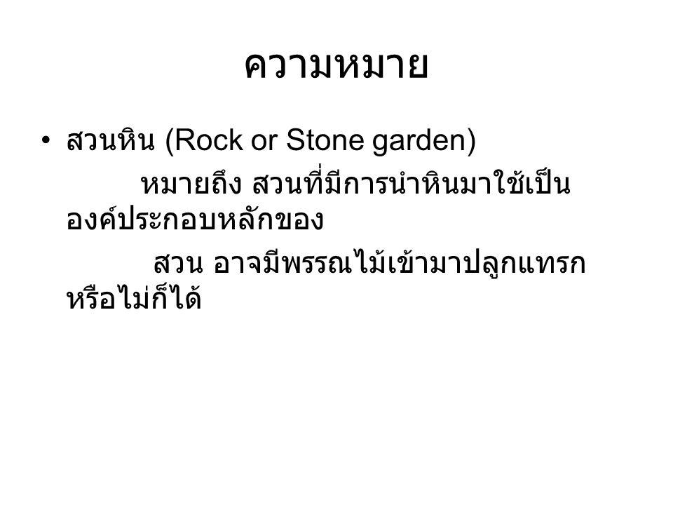 ความหมาย สวนหิน (Rock or Stone garden) หมายถึง สวนที่มีการนำหินมาใช้เป็น องค์ประกอบหลักของ สวน อาจมีพรรณไม้เข้ามาปลูกแทรก หรือไม่ก็ได้