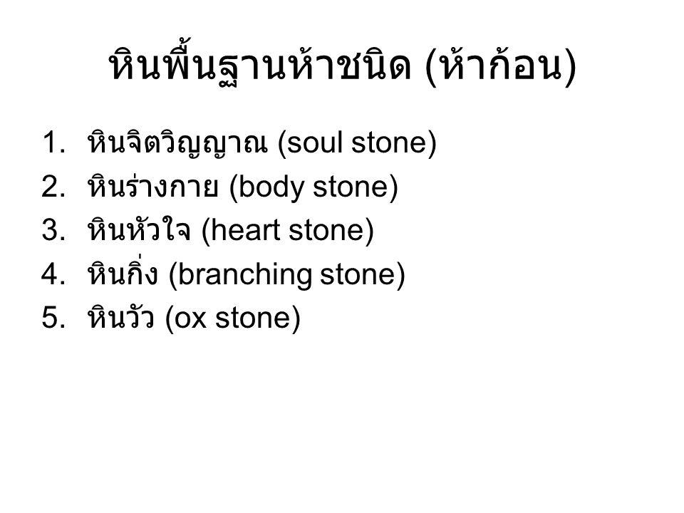 หินพื้นฐานห้าชนิด ( ห้าก้อน ) 1. หินจิตวิญญาณ (soul stone) 2. หินร่างกาย (body stone) 3. หินหัวใจ (heart stone) 4. หินกิ่ง (branching stone) 5. หินวัว