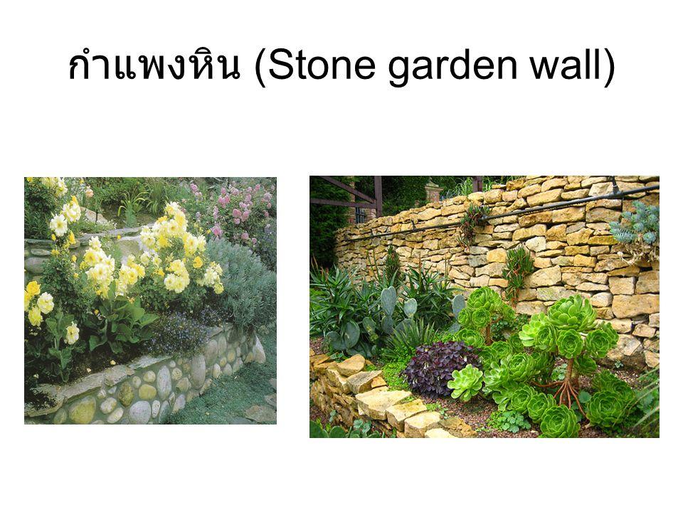 ปัจจัยที่เกี่ยวข้องกับการสร้างสวน หิน 1.การเลือกพื้นที่ (site selection) 2.