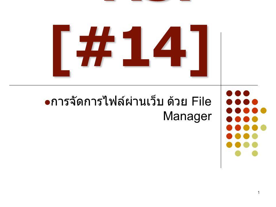 1 ASP [#14] การจัดการไฟล์ผ่านเว็บ ด้วย File Manager